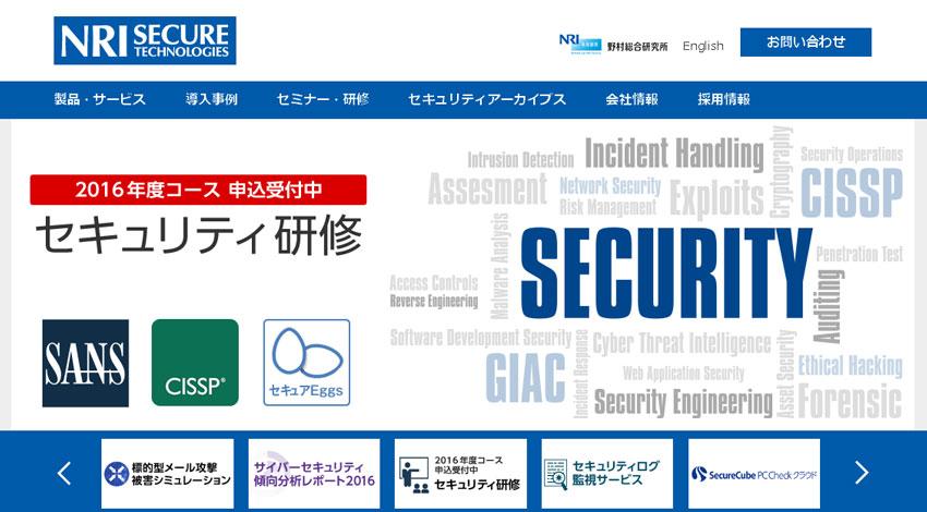 NRIセキュアとGEデジタル、制御システムやIoTシステムのセキュリティ対策支援で協業