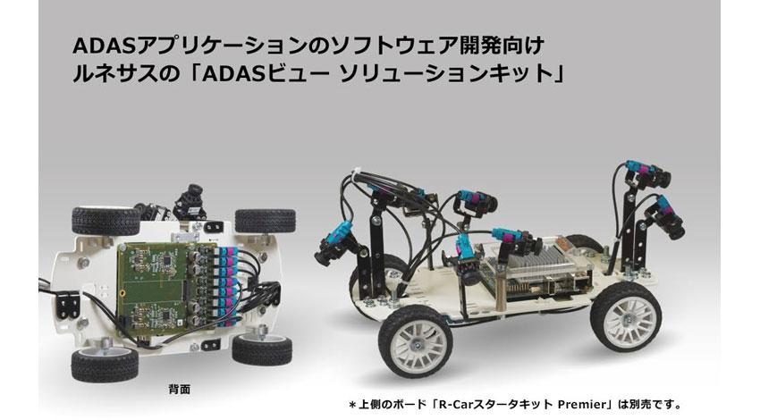 ルネサス、自動運転に必須となるカメラ応用ソフトウェア開発がオールインワンで可能な「ADASビュー ソリューションキット」の第二弾を開発