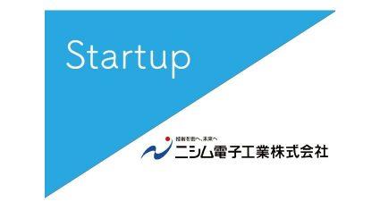 StartupGoGo、ICT・IoT分野でニシム電子工業と協業を希望するスタートアップを募集