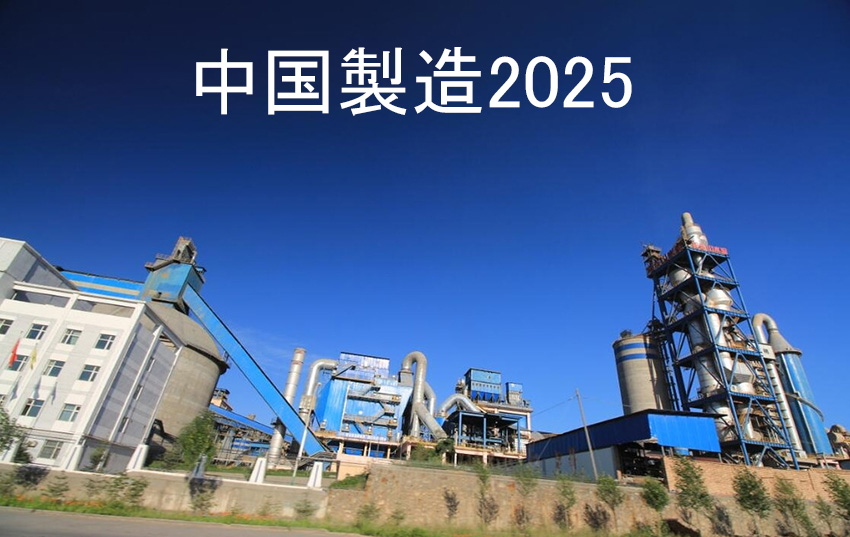 中国版インダストリー4.0 「中国製造2025」とは [海外動向]