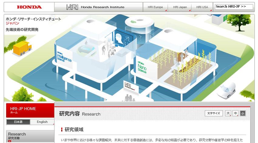Honda、AIを使った対話型インターフェースソフトウェアの基礎技術を開発