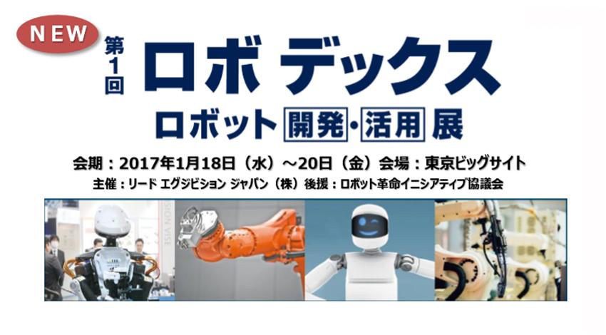 ロボット総合展「ロボデックス」160社が出展 2017年1月18~20日 [PR]