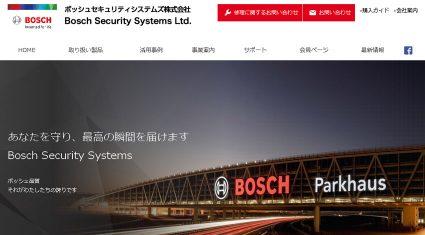 """ボッシュとソニー、IoTの発展に重要な""""IoTの目""""ビデオセキュリティ事業で協業"""