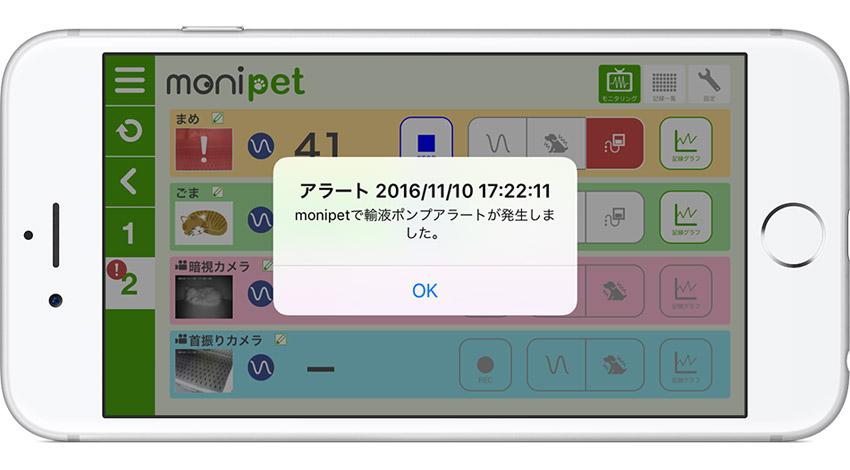 ジェイエスピー、動物見守りシステム「monipet」に点滴治療をサポートする輸液ポンプの異常通知オプションを追加