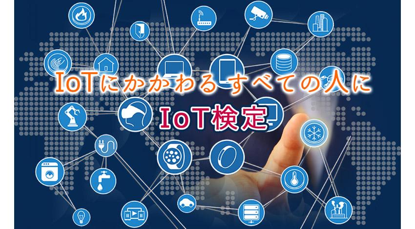 「IoT検定」海外でも実施、日本国内150会場、全世界160ヵ国が対象