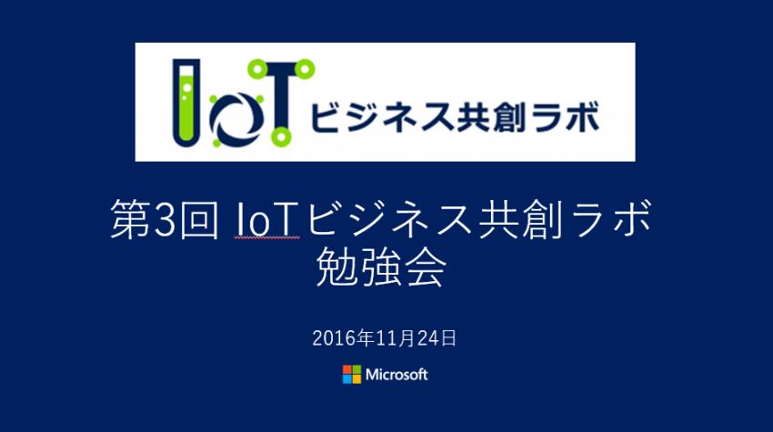IoTNEW20161124IoT共創ラボ第3回勉強会010