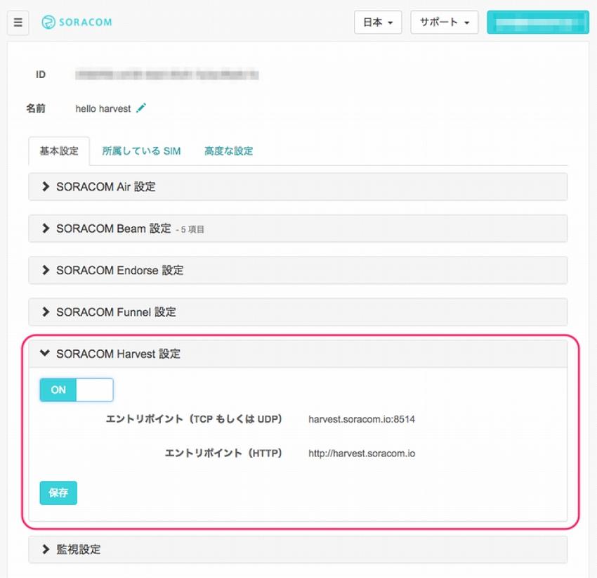 IoTNEW20161130update_harvest_userconsole3