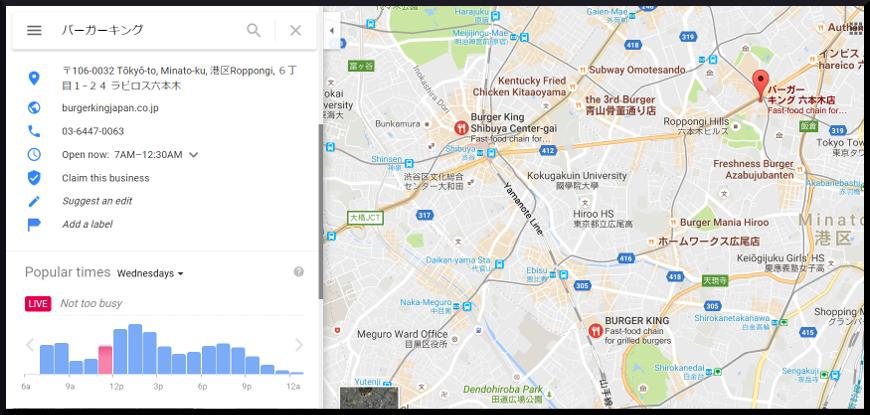 Google、マップやアプリでリアルタイムに店舗の混雑状況を知らせる新サービスを開始