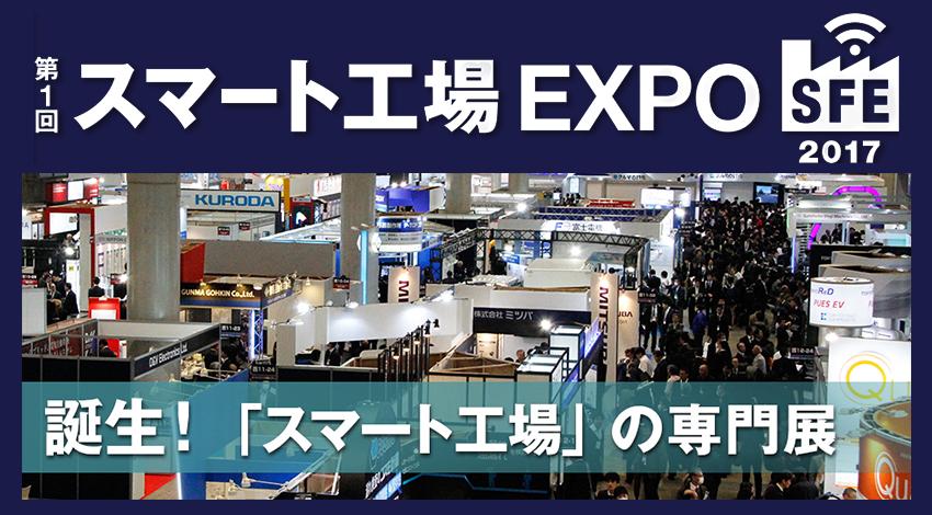 120社が出展、第1回 スマート工場EXPO開催