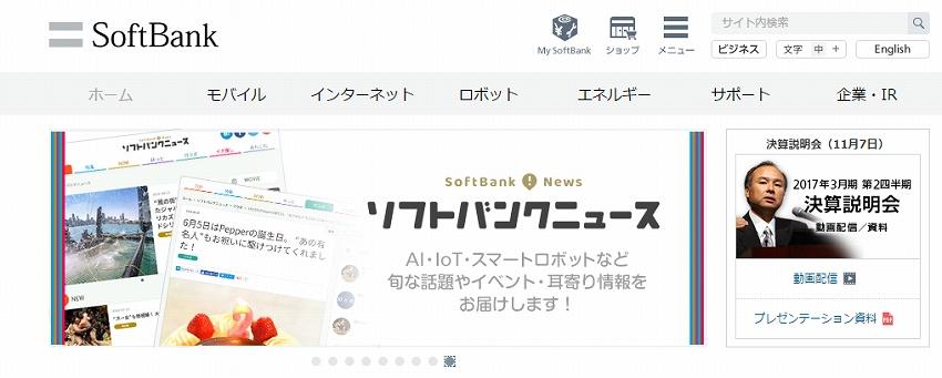藤枝市とソフトバンクがLPWAネットワークを活用した エコシステム型IoTプラットフォームを構築