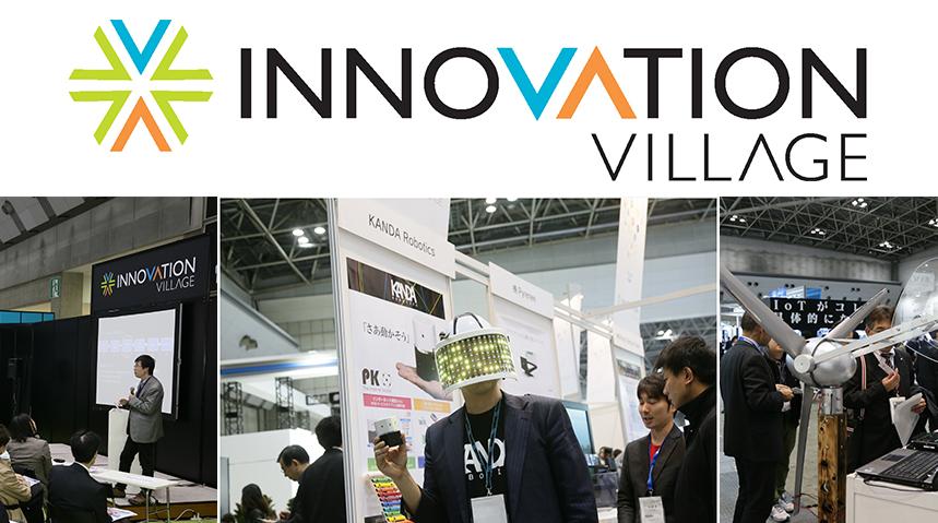 スタートアップと投資家、業界をリンクするイベント「INNOVATION VILLAGE」12/15開催[PR]