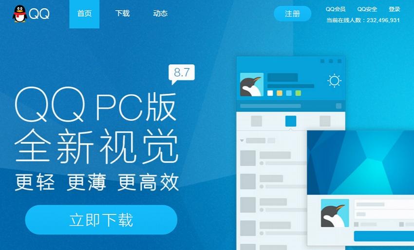 カシオ、中国大手SNSの「QQ」と提携