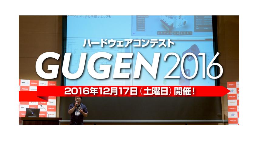 20161213gugen01