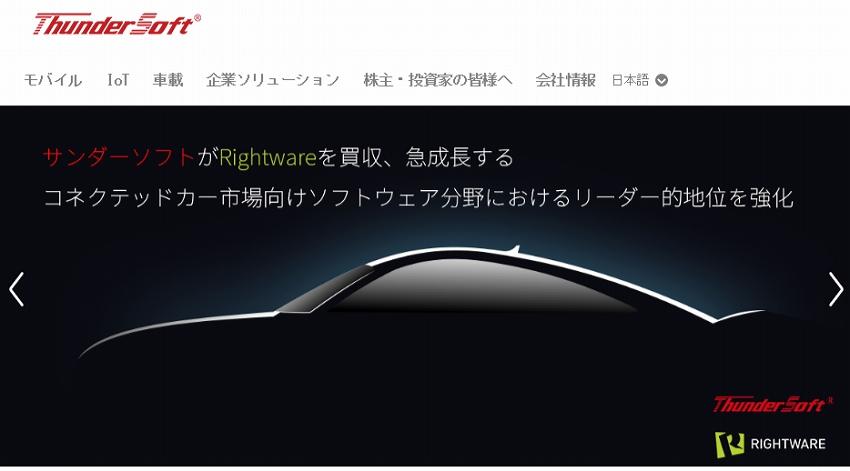 車載用UIソフトウェアのサンダーソフトがRightwareを買収