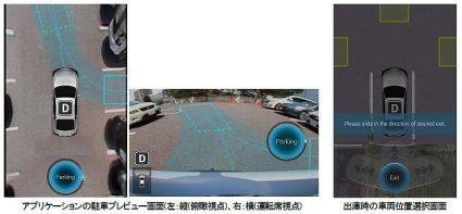 日立オートモティブ、スマホで車外から自動車の駐車を自動で行う リモートパーキングシステムを開発