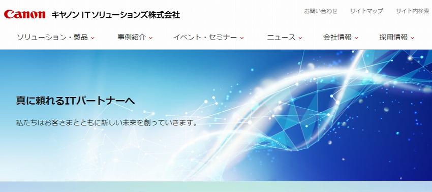 キヤノンIT、デジタル技術によって顧客のビジネス変革を支援する デジタルビジネス専門組織「デジタルトランスフォーメーションセンター」を新設