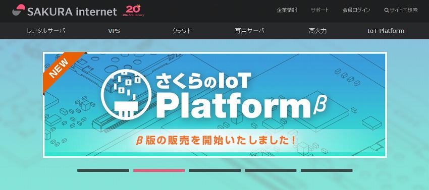 さくらインターネット、 「さくらのIoT Platform」のグローバル展開に向けて香港に子会社を設立