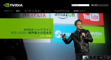 NVIDIA と Audi、 AI 搭載自動車の開発で提携2020 年の路上走行実現へ