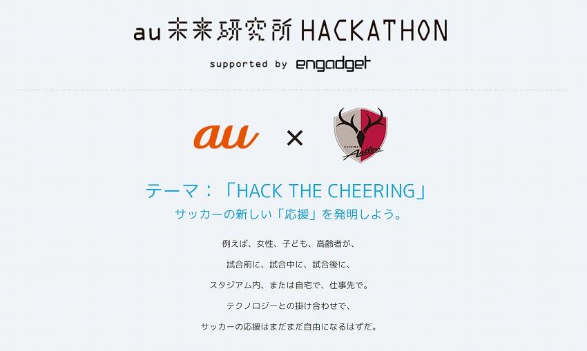 au×鹿島アントラーズ ハッカソン!「HACK THE CHEERING」応募〆切19日![PR]
