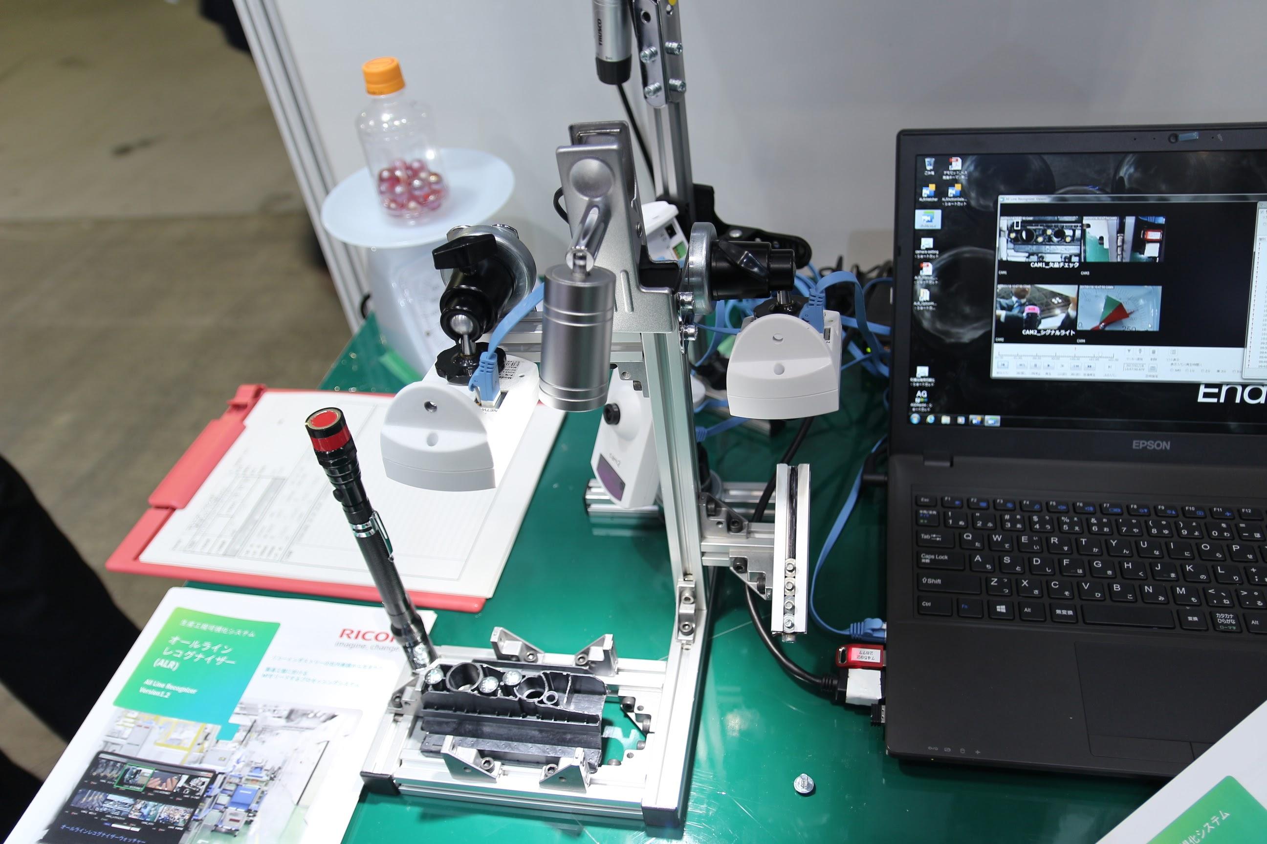 リコー スマート工場EXPO