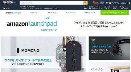 Amazon、スタートアップの製品が購入できる「Amazon Launchpad」を日本で提供開始