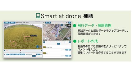 M-SOLUTIONS、簡単操作でドローン活用を支援する「Smart at drone」を提供開始