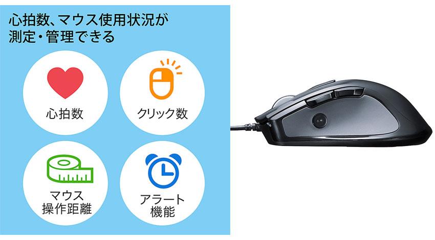 サンワサプライ、心拍センサー搭載「スマートマウス」発売