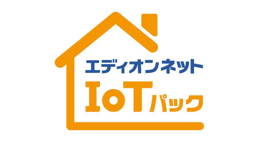 エディオン、家庭の消費電力量の閲覧や家電をスマートフォンから遠隔操作できる「エディオンネットIoTパック」提供開始