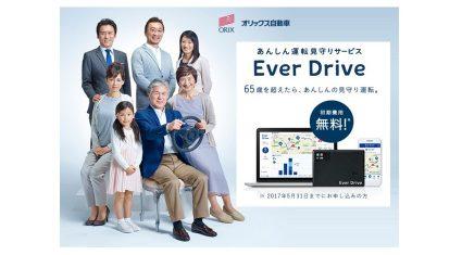 オリックス自動車、高齢ドライバー見守りサービス提供開始
