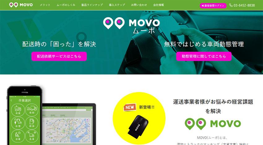 Hacobu、車両運行管理をリアルタイム・簡単・格安で行える専用端末「MOVOスティック」販売開始