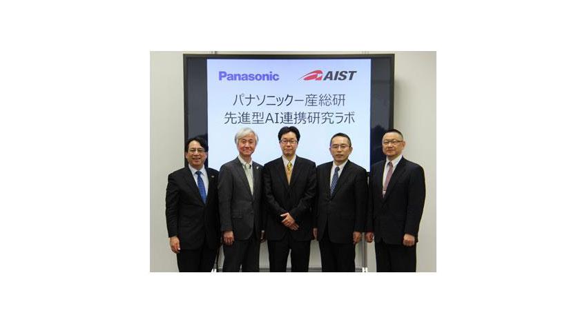 パナソニックと産総研、「パナソニック-産総研 先進型AI連携研究ラボ」を設立