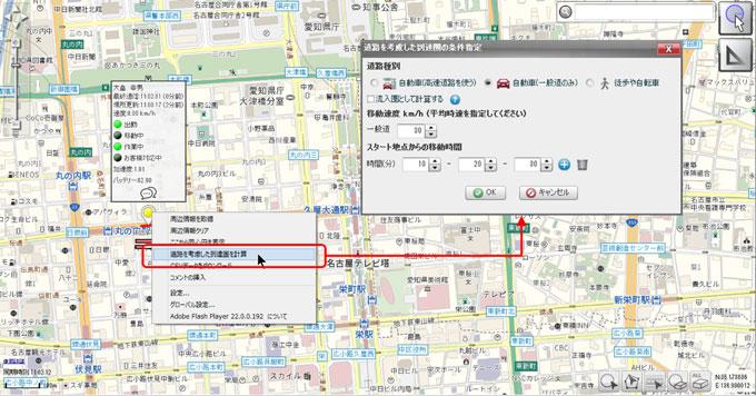 【図3】ドライバーの位置と現在のステータス