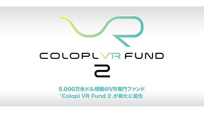 コロプラとコロプラネクスト、5,000万米ドル規模の新たなVR専門ファンド「Colopl VR Fund 2」設立