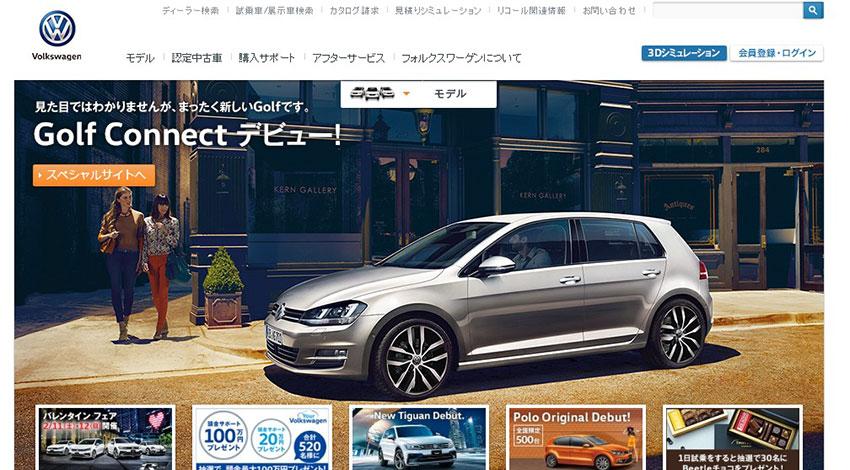 フォルクスワーゲン、カーライフをより便利に豊かにするモバイルオンラインサービス「Volkswagen Car-Net」