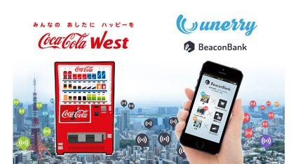unerryとコカ・コーラウエストが業務提携、ビーコンシェアプラットフォームと自販機が連携