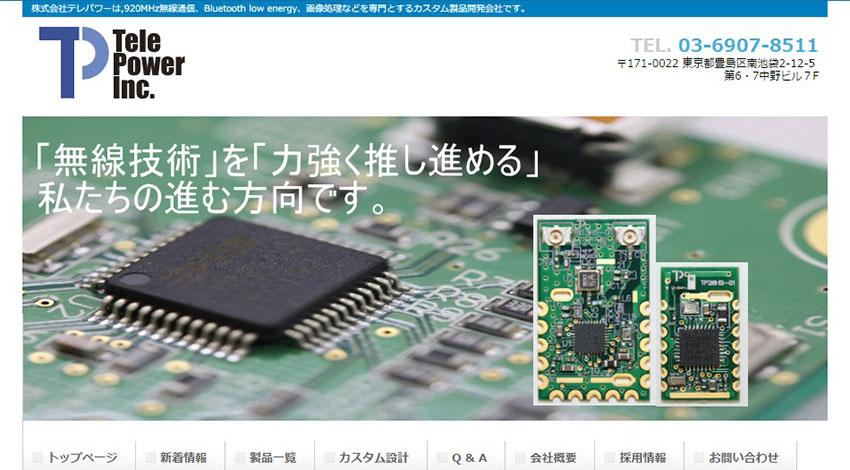テレパワー、Bluetooth4.1/High Speed通信対応の超小型2.4GHz無線モジュール「TP26CMX-01」を発売