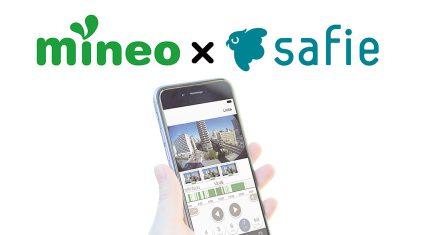 格安SIM「mineo」とクラウド映像プラットフォーム「Safie」を活用した「mineo監視カメラサービス」スタート