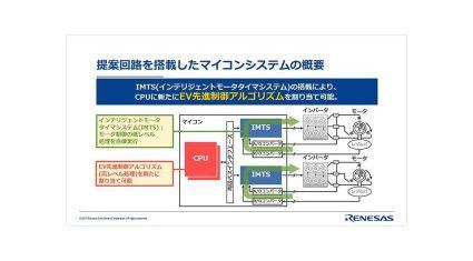 ルネサス、次世代EVのエネルギー効率を向上する車載マイコン向けモータ制御専用回路技術を開発