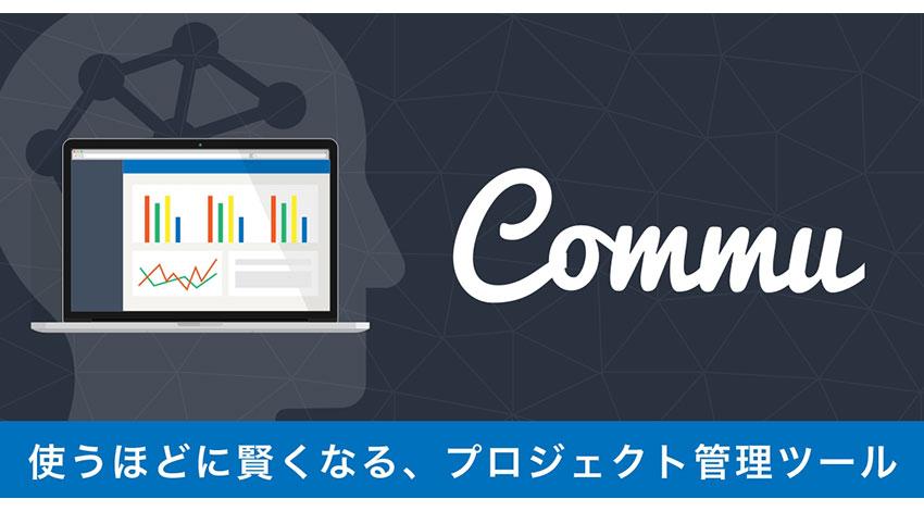 Curious Edge、機械学習でプロジェクトの管理を行う「Commu」 β版提供開始