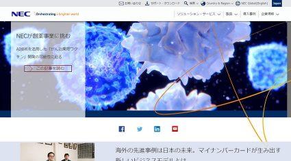 NECと日本オラクル、クラウドで新たに戦略的提携