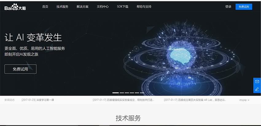 【定点観測】AIの起こす事故は、誰の責任なのか?進む中国のAI技術 -人工知能1月アップデート