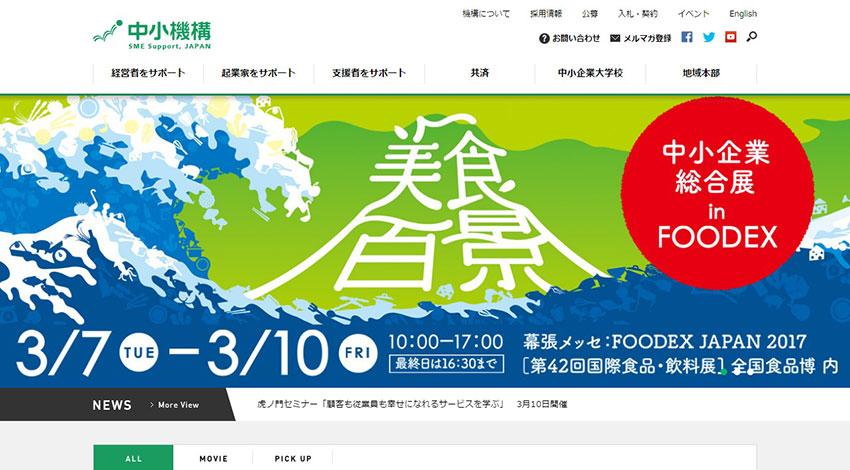中小機構、臼田総研・ソフトバンクと連携し中小企業のIoT分野の新事業創出を推進