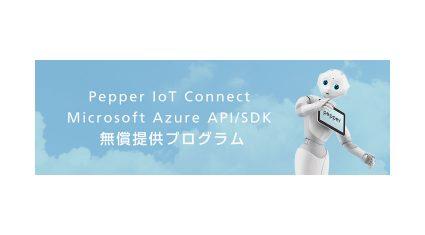 PepperとMicrosoft Azureが連携し、Pepper利用シーンの拡大を図る