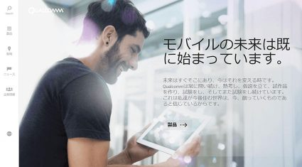 クアルコム、GE Digital、Nokiaと共にインダストリアルIoT向けのプライベートLTEトライアルネットワークを発表