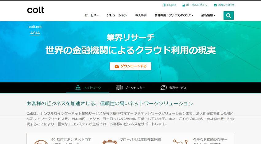 Colt、NECネッツエスアイの 「IoTプラットフォームサービス on Azure」で協業