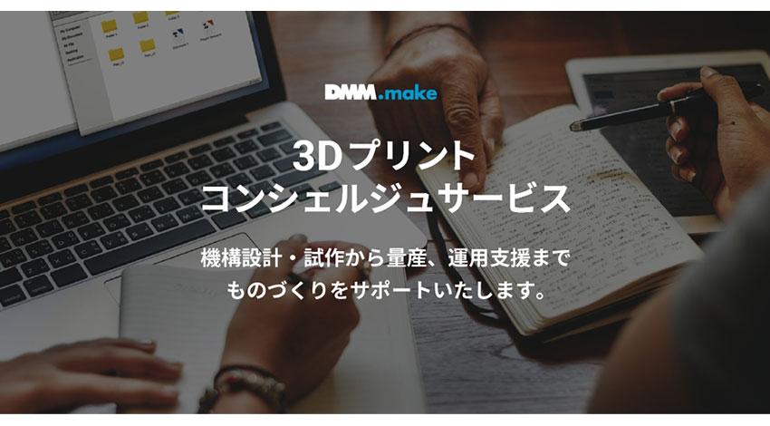 DMM.com、「3Dプリントコンシェルジュサービス」を開始