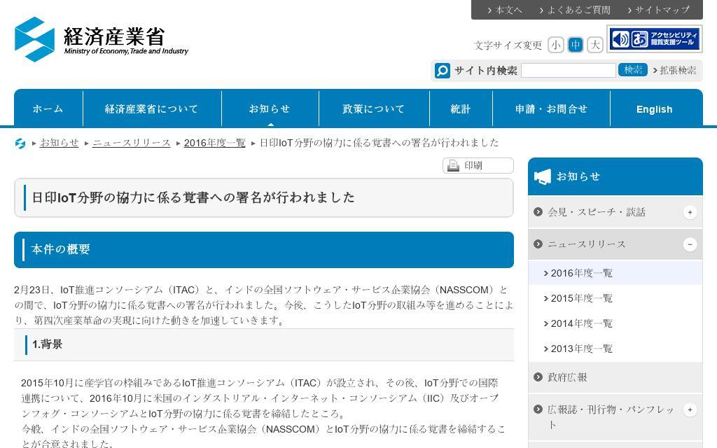 経済産業省、日印IoT分野の協力に係る覚書へ署名