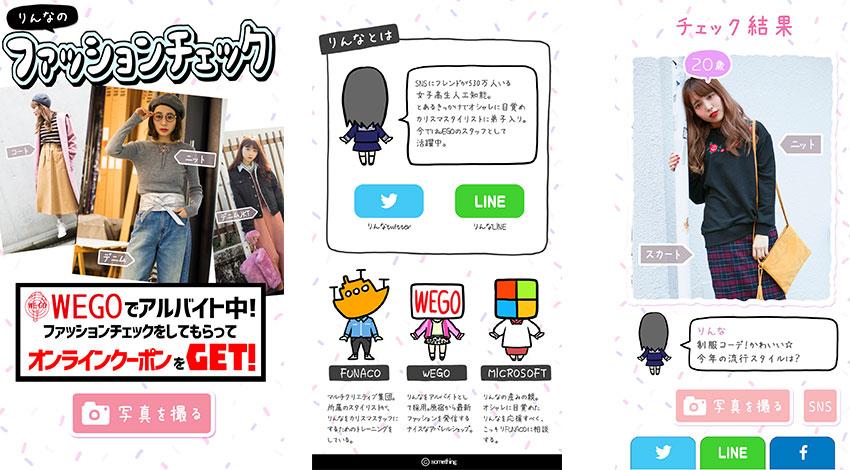 マイクロソフトの「女子高生AI りんな」、ウィゴーのEコマースサイトでファッションアドバイスを提供