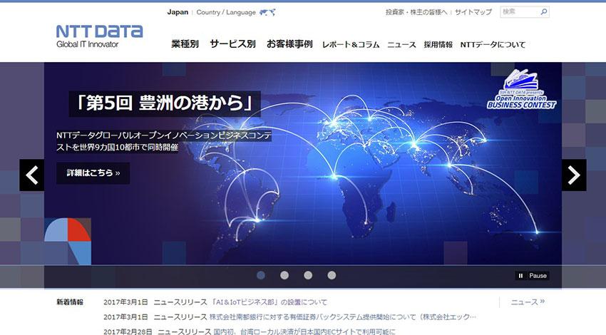 NTTデータ、アナリティクス・AI・エッジコンピューティング技術のノウハウを備えた「AI&IoTビジネス部」を設置