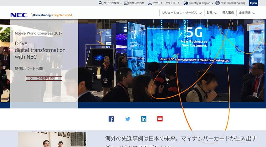 NEC、AIの活用によりスーパーマーケット向けソリューションを強化